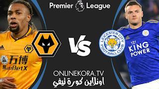 مشاهدة مباراة ليستر سيتي وولفرهامبتون بث مباشر اليوم 08-11-2020 في الدوري الإنجليزي