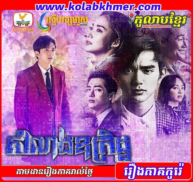 Sam Norng Ou Kret