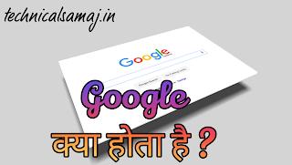 गूगल क्या होता