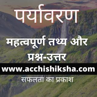 50 Paryavaran Gk Questions In Hindi – पर्यावरण से सम्बंधित महत्वपूर्ण प्रश्न