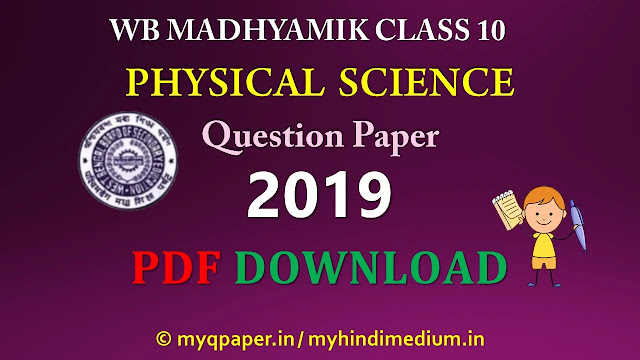 Madhyamik Physical Science Question Paper in Hindi Class 10 2019