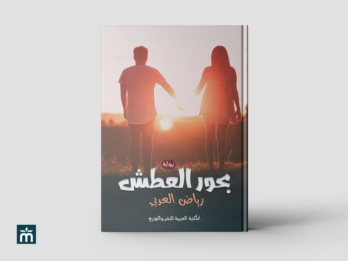 غلاف رواية بحور العطش تصميم / محمد سعد الشحات |  Thirst Seas Book Cover Designed By Mohamed Saad Elshahat