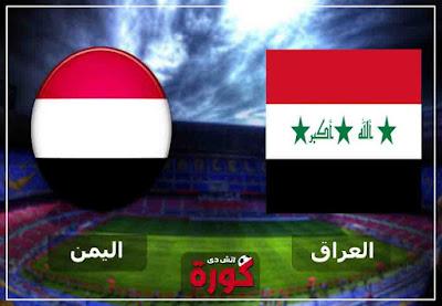 مشاهدة مباراة العراق واليمن مباشر اليوم