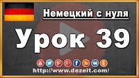 Немецкий язык урок 39 - Притяжательные местоимения датив. Possessivpronomen Dativ.