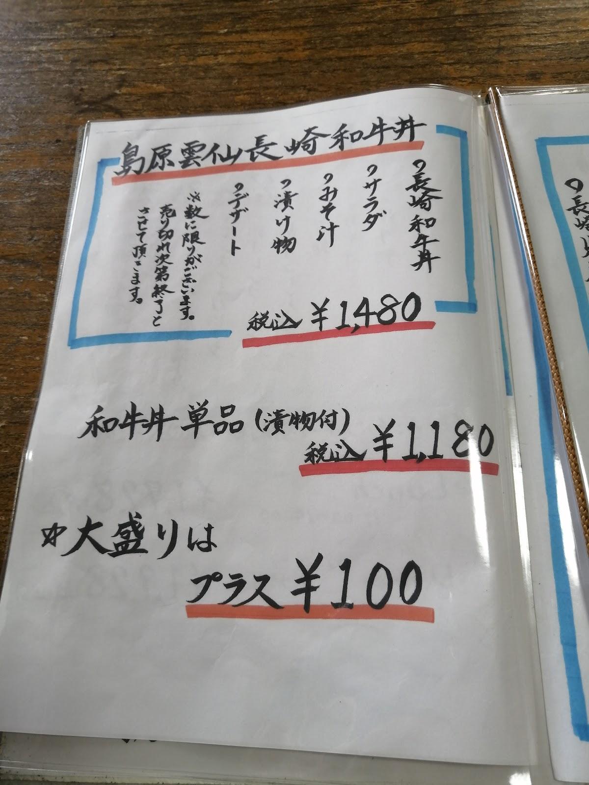 今回目当ての「雲仙島原長崎和牛丼」メニュー