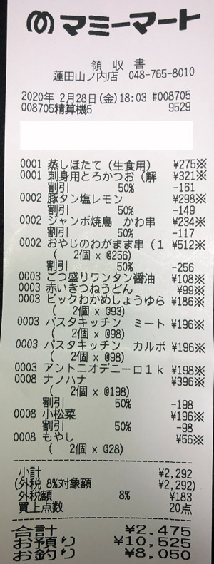 マミーマート 蓮田山ノ内店 2020/2/28 のレシート