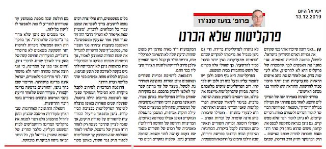 """""""פרקליטות שלא היכרנו"""" , פרופ. בועז סנג'רו , ישראל היום , 13.12.2019"""