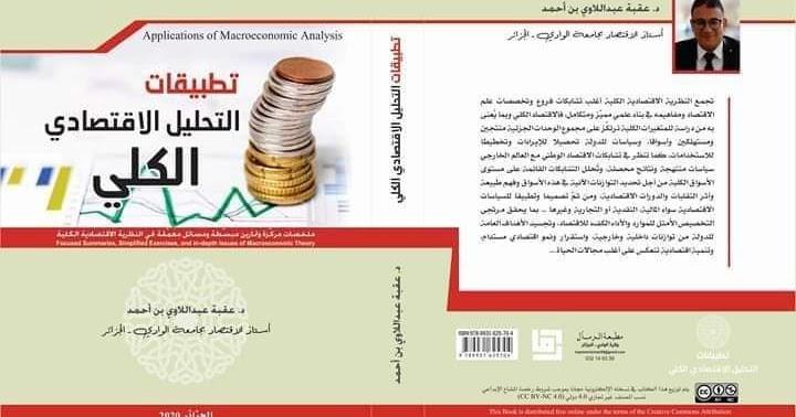 تحميل كتاب الاقتصاد الكلي pdf عمر صخري