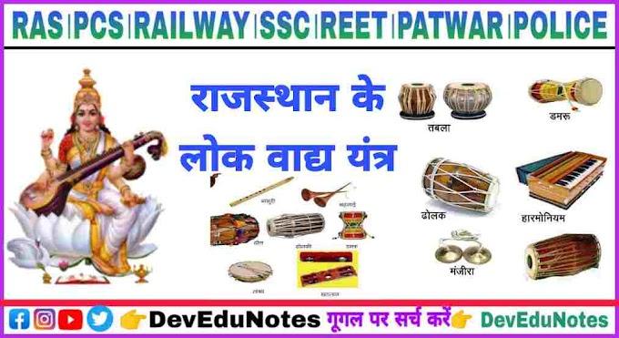 राजस्थान के लोक वाद्य यंत्र