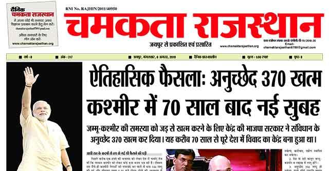 दैनिक चमकता राजस्थान 6 अगस्त 2019 ई-न्यूज़ पेपर