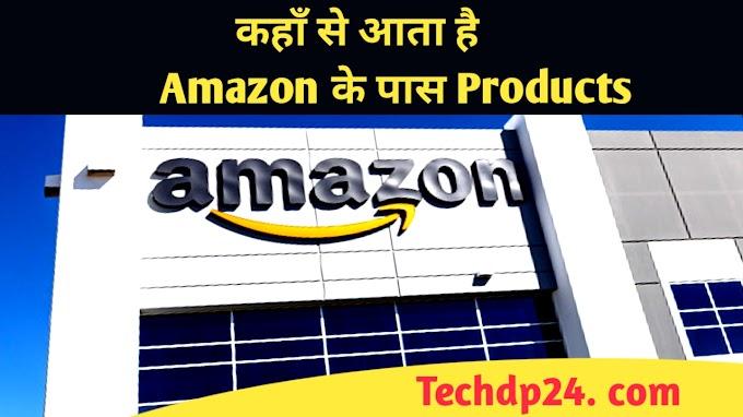 Amazon के पास कहाँ से आता है उतना सारा Products||Amazon Products .