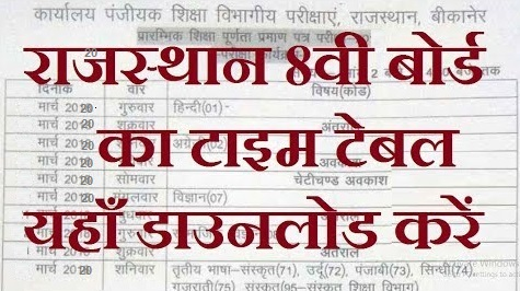 DIET 8th Class Time Table 2021 : Rajasthan DIET 8th Time Table 2021