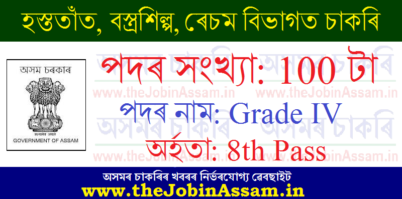 Handloom and Textiles, Assam Recruitment 2021