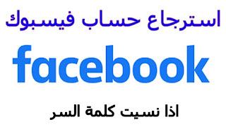 استرجاع حساب فيس بوك اذا نسيت كلمة السر ورقم الهاتف - نسيت كلمة السر
