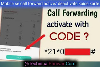 Mobile se call forwarding