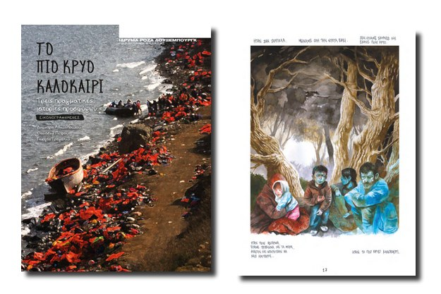 Τρεις πραγματικές ιστορίες προσφύγων