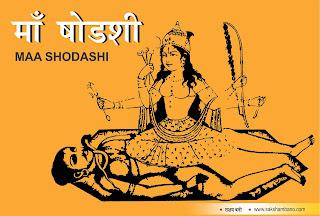 माँ-षोडशी-maa-shodashi-mata-shodashi, माँ-षोडशी-maa-shodashi-mata-shodashi, Shodashi Tripura Sundari Sadhana Vidhi in hindi,  maa Shodashi katha in hindi, दस महाविद्या शक्तियां in hindi, Click here »  मंगलमयी जीवन के लिए कालरात्रि की पूजा in hindi, Kalratri worship for a happy life in hindi, Click here »  दुःख हरणी सुख करणी- जय माँ तारा in hindi, Click here »  माँ षोडशी in hindi, Click here »  माँ भुवनेश्वरी शक्तिपीठ in hindi, Maa Bhuvaneshwari in hindi, Click here »  माँ छिन्नमस्तिका द्वारा सिद्धि- Accomplishment by Maa Chhinnamasta in hindi, Click here »  माँ त्रिपुर भैरवी-Maa Tripura Bhairavi in hindi, Click here »  माँ धूमावती - Maa Dhumavati in hindi, Click here »  महाशक्तिशाली माँ बगलामुखी in hindi, Mahashaktishali Maa Baglamukhi in hindi, Click here »  माँ मातंगी in hindi, Maa Matangi Devi in hindi,  Click here »  जय माँ कमला in hindi, Jai Maa Kamla in hindi,aaj hi sakshambano in hindi, abhi se sakshambano in hindi, sakshambano se fayde in hindi, sakshambano ka fayda in hindi, sakshambano se labh in hindi, sakshambano se gyan ki prapti in hindi, sakshambano website in hindi, sakshambano in hindi, sakshambano in eglish, sakshambano meaning in hindi, sakshambano ka matlab in hindi, sakshambano photo, sakshambano photo in hindi, sakshambano image in hindi, sakshambano image, sakshambano jpeg, sakshambano ke barein mein in hindi, har ek sakshambano in hindi, apne aap sakshambano in hindi, sakshambano ki apni pehchan in hindi, सक्षमबनो इन हिन्दी में in hindi, सब सक्षमबनो हिन्दी में, पहले खुद सक्षमबनो हिन्दी में, एक कदम सक्षमबनो के ओर हिन्दी में, आज से ही सक्षमबनो हिन्दी हिन्दी में, सक्षमबनो के उपाय हिन्दी में, अपनों को भी सक्षमबनो का रास्ता दिखाओं हिन्दी में, सक्षमबनो का ज्ञान पाप्त करों हिन्दी में,