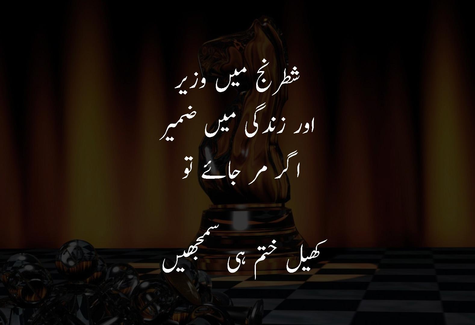 Original Sad Zindagi Quotes In Urdu Fb Photos - life quotes