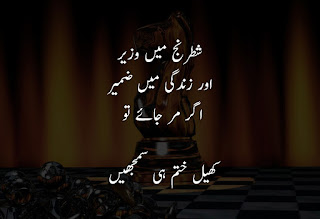 Sad Zindagi Quotes in Urdu