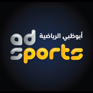 البث المباشر لقناة أبوظبي الرياضية 2