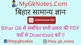 Bihar Gk Notes PDF Download