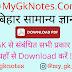 { *All PDF* } बिहार सामान्य ज्ञान PDF Download