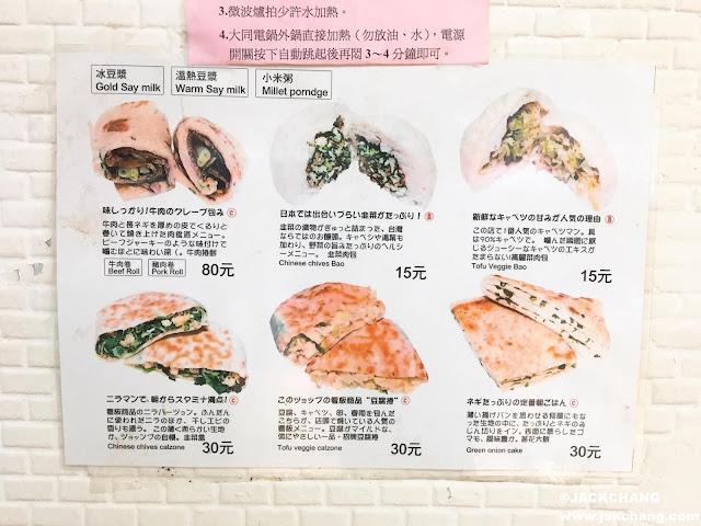 周家豆腐捲外文菜單介紹