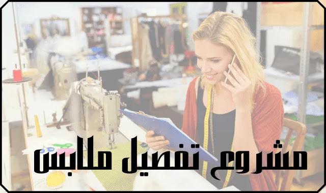 مشروع تفصيل ملابس - افكار مشاريع صغيرة في مصر