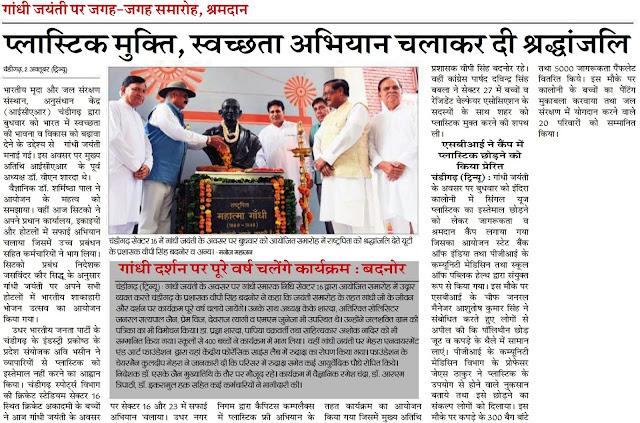 चंडीगढ़ सेक्टर 16 में गाँधी जयंती के अवसर पर बुधवार को आयोजित समारोह में राष्ट्रपिता को श्रद्धांजलि देते यूटी प्रशासक और एडिशनल सॉलिसिटर जनरल सत्य पाल जैन व अन्य