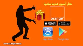 تنزيل MyOrange من أجل Android مجانًا ... - تنزيل orange jordan myorange