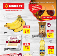 Брошура-каталог Т МАРКЕТ