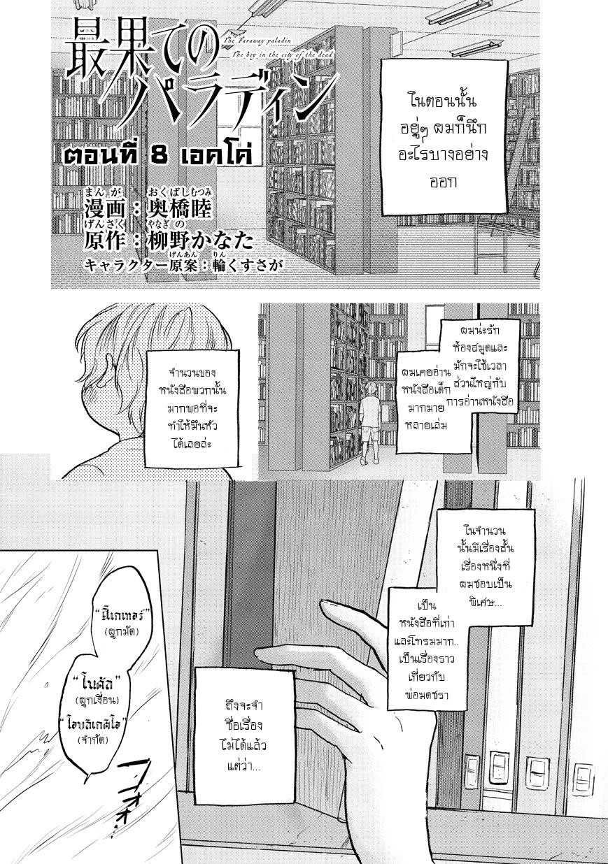 อ่านการ์ตูน Saihate no Paladin ตอนที่ 8 หน้าที่ 1