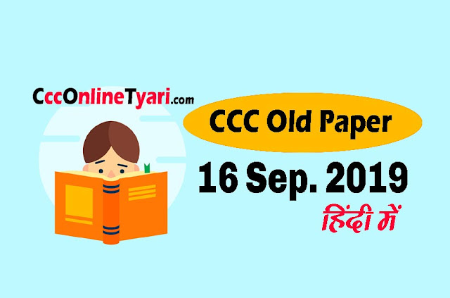ccc old exam paper 16 September 2019 in hindi,  ccc old question paper 16 September 2019,  ccc old paper 16 September 2019 in hindi ,  ccc previous question paper 16 September 2019 in hindi,  ccc exam old paper 16 September 2019 in hindi,  ccc old question paper with answers in hindi,  ccc exam old paper in hindi,  ccc previous exam papers,  ccc previous year papers,  ccc exam previous year paper in hindi,  ccc exam paper 16 September 2019,  ccc previous paper,  ccc last exam question paper 16 September 2019 in hindi,  ccc online tyari.com,  ccc online tyari site,  ccconlinetyari,, Ccc Previous Exam Paper 16 September 2019, Previous Paper 16 September 2019 For Ccc, Ccc Previous Paper 16 September 2019 Hindi , Ccc Previous Paper 16 September 2019 Hindi Pdf, Ccc Previous Paper 16 September 2019 Hindi Pdf Download, Ccc Previous Paper 16 September 2019 In Hindi Download,