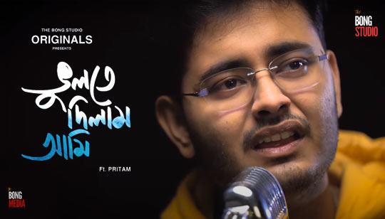 Bhulte Dilam Ami Lyrics by Pritam from Bong Studio Originals