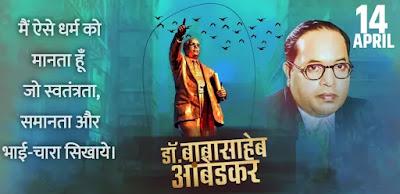 Dr-baba-saheb-jayanti-wishes-in-hindi