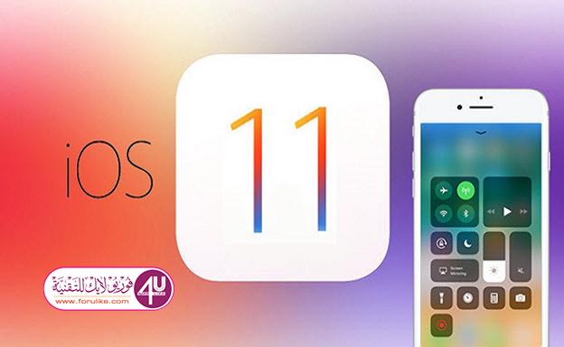 الإصدار النهائي والرسمي لـ iOS 11 يصل إلى مشتركي برنامج آبل التجريبي