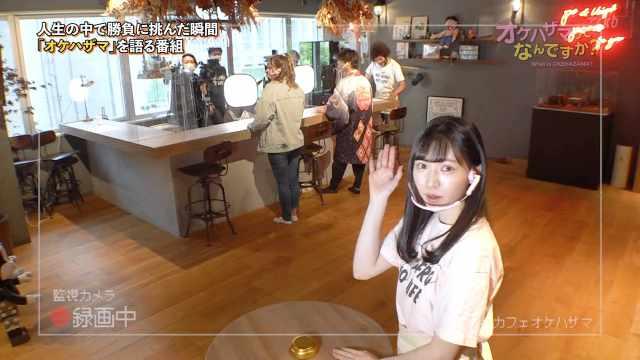 OKEHAZAMAtte Nan Desu ka ep33