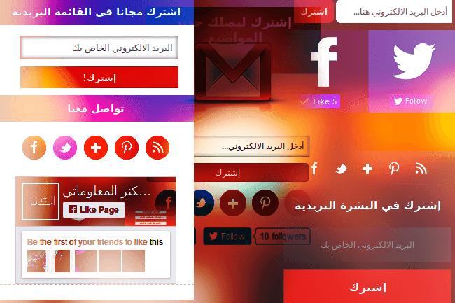 4 أشكال مختلفة لصندوق الاشتراك عبر البريد الالكتروني على بلوجر