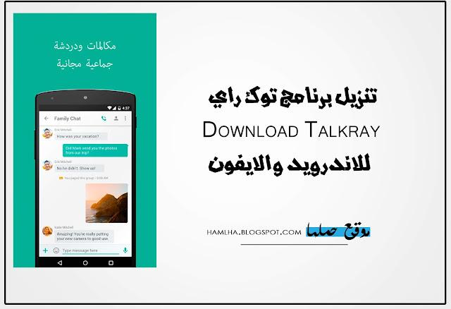 تحميل برنامج توك راي عربي Download Talkray 2020 - موقع حملها