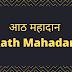 आठ महादान | Aath Mahadan |