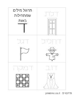 דף עבודה לילדים כתיבת מילים