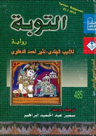 التوبة لنذير أحمد الدهلوي