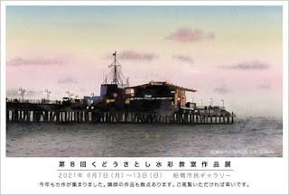 水彩教室展のDM サンタモニカ桟橋の夕暮れ