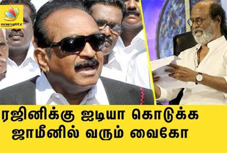 Vaiko comes from jail to meet Rajini | Latest News