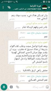 """وثيقة : """" نصر الحريري """" .. جرثومة الثورة التي قتلت """"حمزة الخطيب"""" ..مندوب المخابرات السورية السابق 9"""