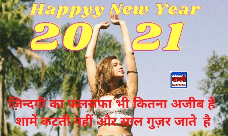 happy New Year 2021/ New Year Wishes/New Year Images