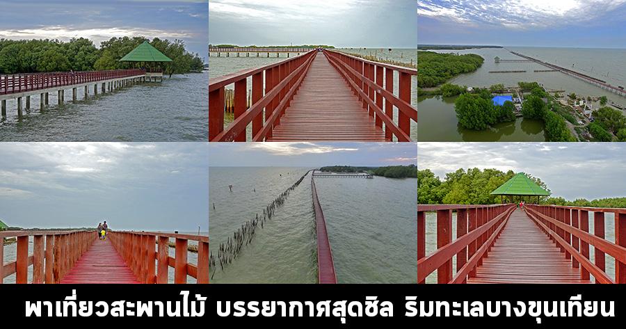 พาเที่ยวใกล้กรุง กับบรรยากาศสุดชิลบนสะพานไม้ทอดยาวบนชายทะเลบางขุนเทียน