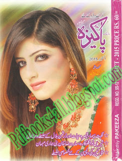 Free Download Monthly Pakeezah Digest of October 2015
