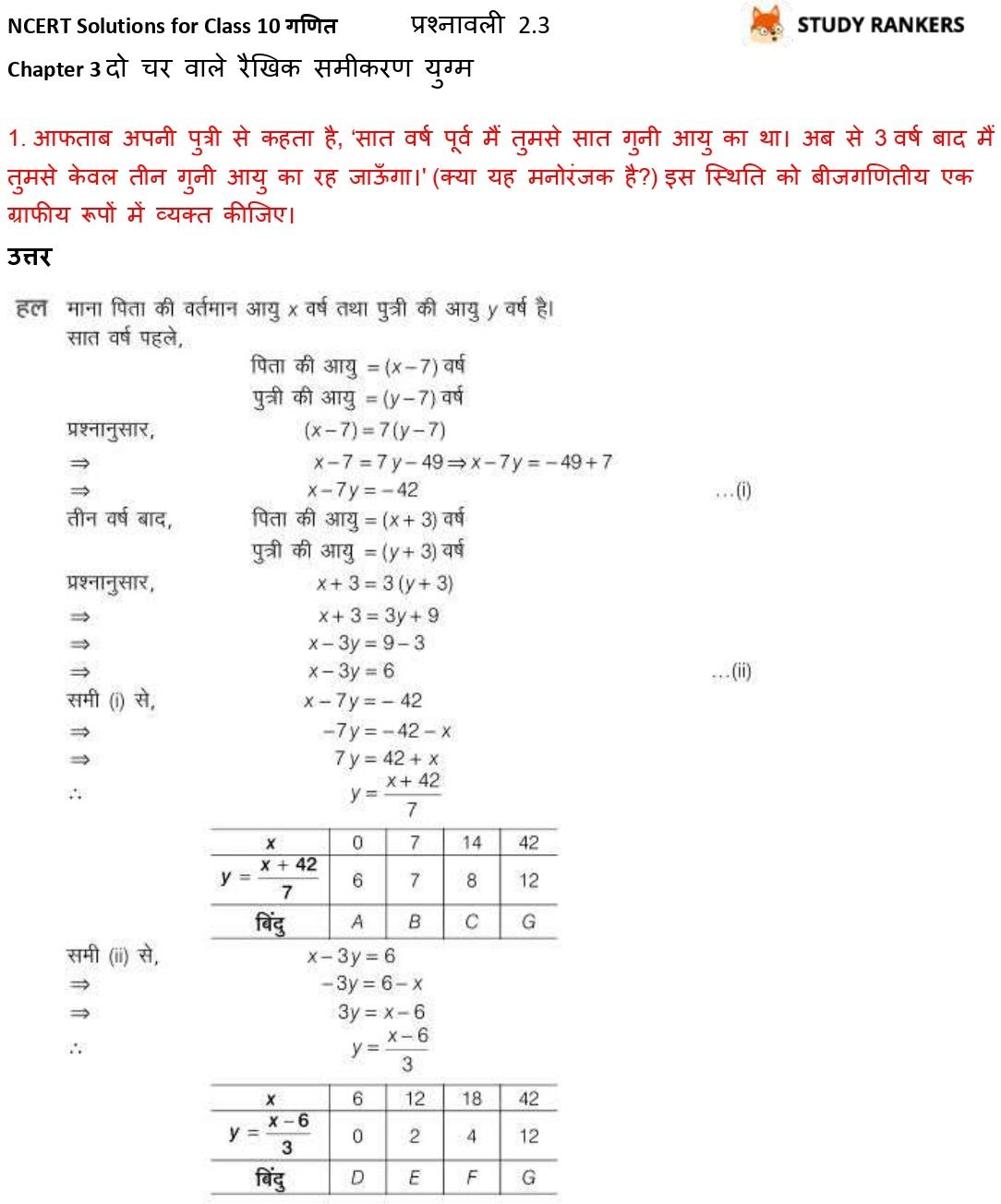 NCERT Solutions for Class 10 Maths Chapter 3 दो चर वाले रैखिक समीकरण युग्म प्रश्नावली 3.1 Part 1