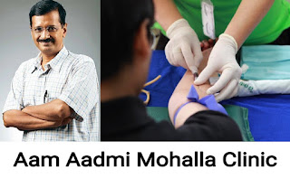 Aam Aadmi Mohalla Clinics Full Information: Aam Aadmi Mohalla Clinics In Delhi By Chief Minister Arvind Kejriwal